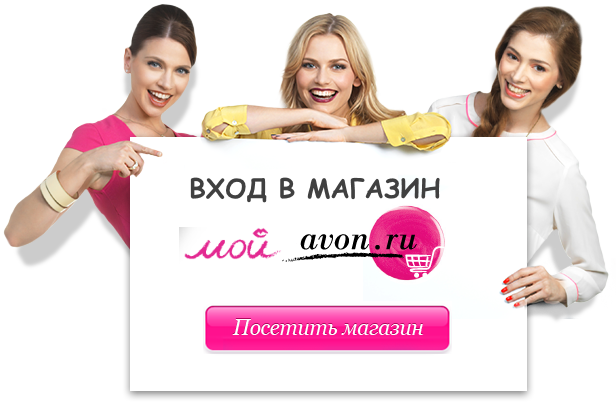 магазин эйвон