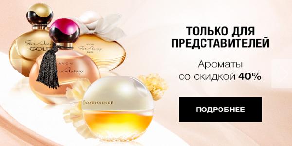 эйвон парфюмерия посмотреть