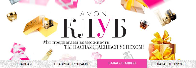 эйвон17