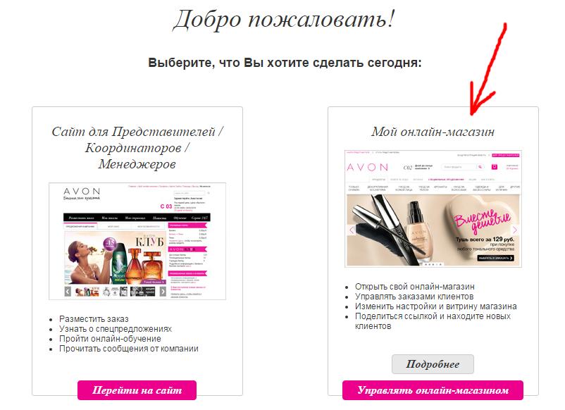 На приветственной странице выберите «Подробнее » и на открывшейся странице  в самом низу нажмите зеленую кнопку «Как открыть онлайн- магазин» Далее  следуйте ... 33f83f6347048