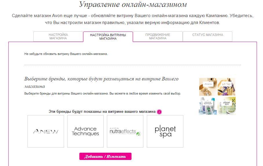 Эйвон интернет магазин. Вы получите свою персональную ссылку на магазин e591d30399c57