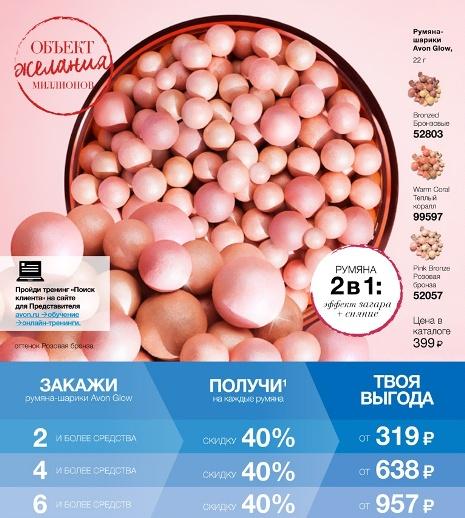 румяна шарики1