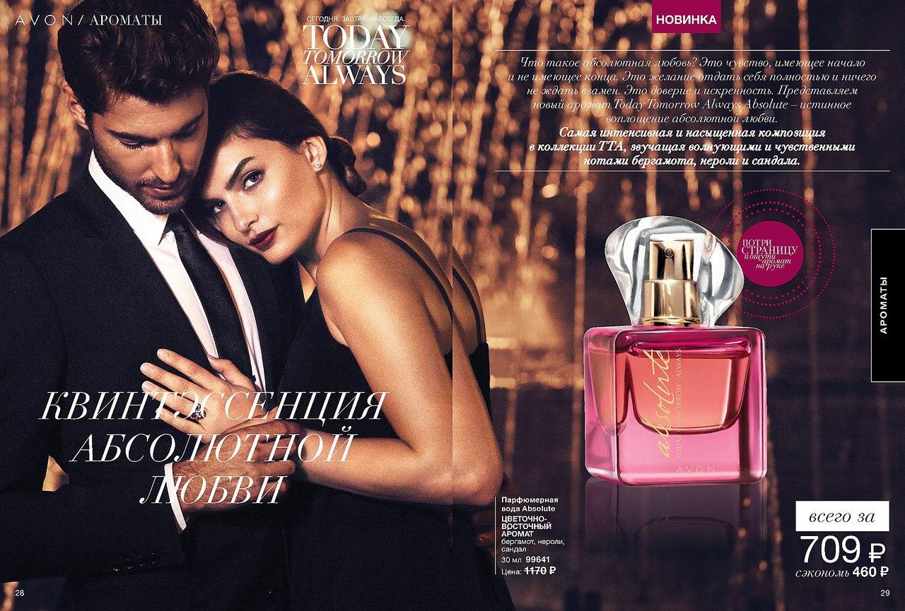 парфюм эйвон